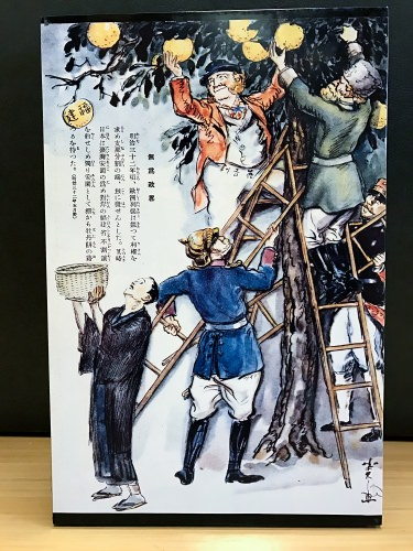 """One of Kitazawa Rakuten's political cartoons from 1899. Criticizes the Japanese government for standing by, hoping for a """"windfall"""" from the Chinese situation, while the Europeans and Americans are more actively pursuing their goals in China."""